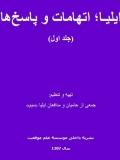ایلیا؛ اتهامات و پاسخها - جلد اول